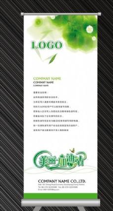 绿色清新易拉宝展架素材