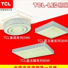 TCL照明品牌推荐淘宝首页图