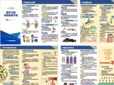胃肠外科康复折页