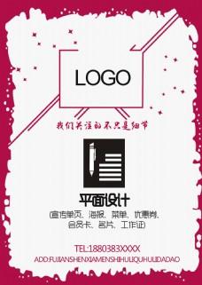 平面设计宣传小海报