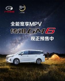 传祺GM6海报 预售单页