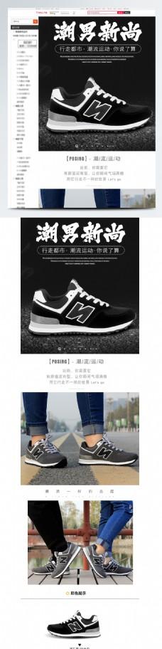 黑色炫酷潮流运动鞋男详情设计