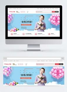 浪漫文艺秋季女装新品淘宝banner