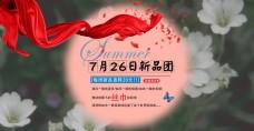 丝巾淘宝海报banner
