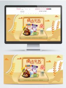 电商淘宝立体场景剪纸零食banner