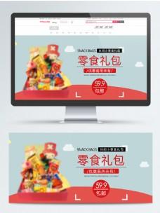 零食大礼包促销简约淘宝banner