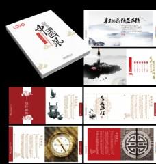 中國風畫冊 中國風宣傳冊