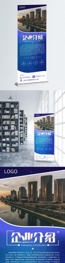 简约大气创意几何企业介绍文化宣传展架