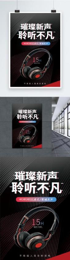 黑色大气耳机宣传海报