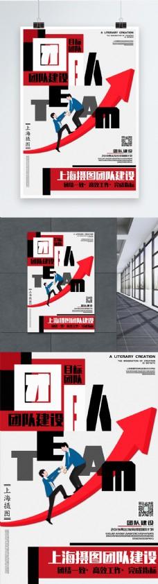 团队建设企业文化海报