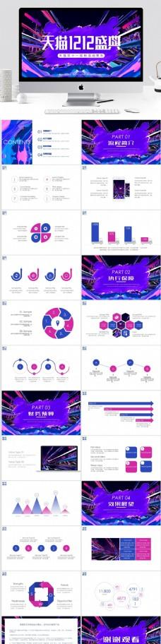 炫酷紫色渐变双12促销活动策划PPT模板