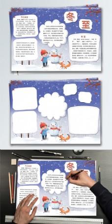 平面创意卡通二十四节气冬至手抄报