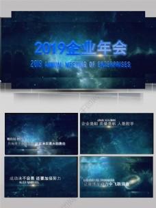 会声会影X10宇宙星空2019企业年会