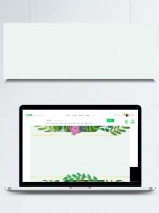 清新绿叶花朵活动展板背景