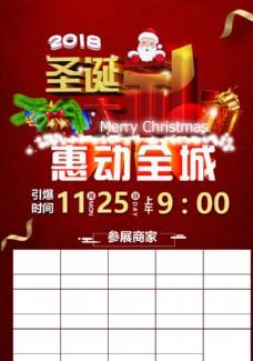 圣誕節活動單頁