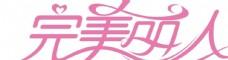 粉色女性完美丽人字体设计