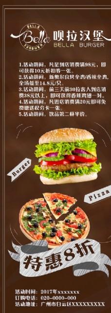 漢堡X展架