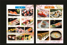 日式料理寿司