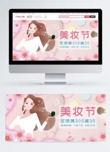 春季美妆电商banner