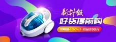 炫酷聚划算节日促销数码电器小家电海报