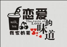 恋爱的味道背景墙