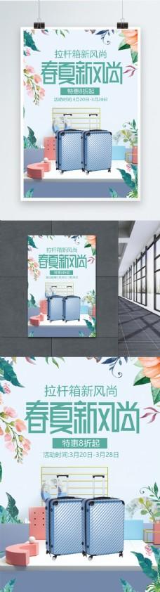 春夏新风尚行李箱促销海报