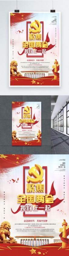 2019聚焦两会立体字党建海报