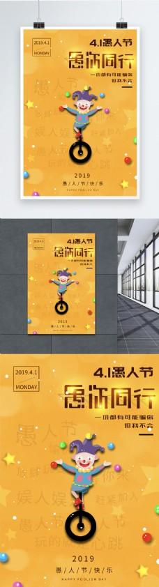 黄色简约愚人节海报