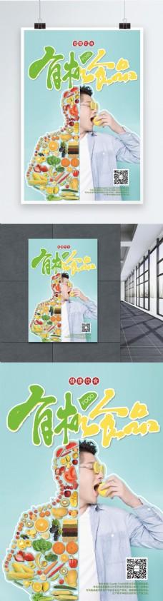健康饮食蔬果促销海报