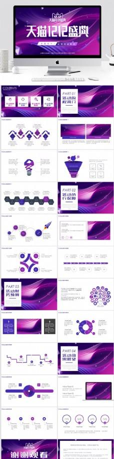 紫色炫酷双十二促销活动策划PPT模板
