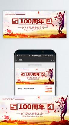 五四青年节100周年公众号封面配图