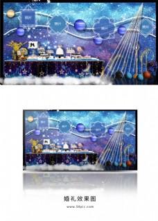 甜品照片墙星空系蓝色婚礼效果图