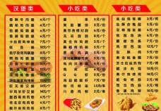 快餐店菜譜
