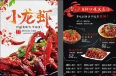 龙虾宣传单
