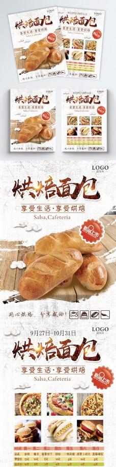 烘焙面包美食宣传单
