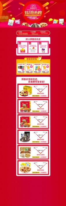 电商首页模板双11预售页面