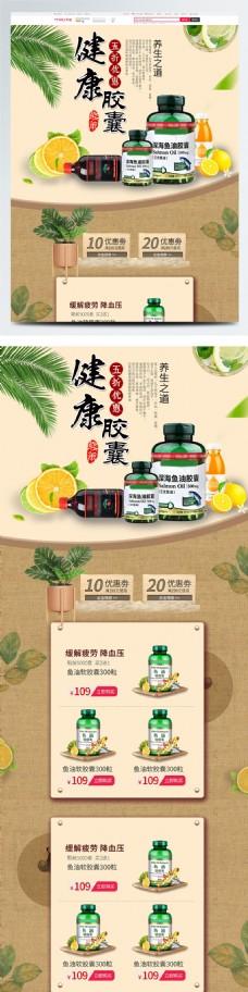 保健品首页中国风橙子果汁鱼肝油绿叶植物