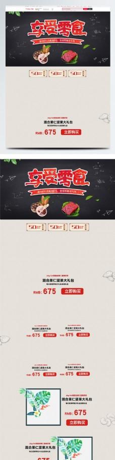 天猫学生坚果零食首页