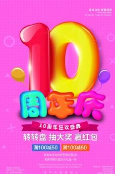 十周年庆粉色可爱立体平面海报