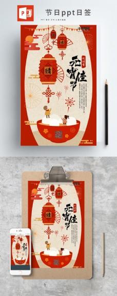 中国风简约元宵节灯会日签插画ppt海报