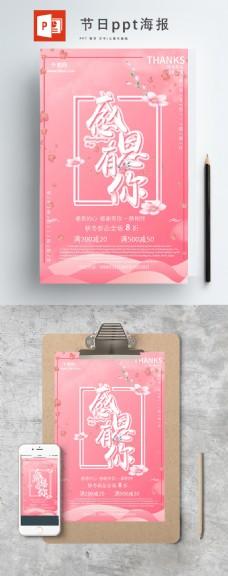 唯美浪漫粉色花朵感恩节促销活动ppt海报