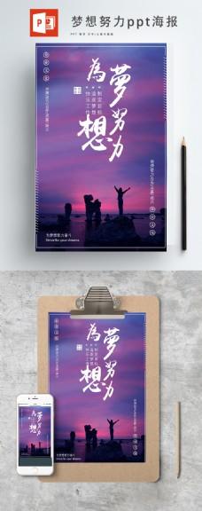 2019简约彩霞为梦想努力企业ppt海报