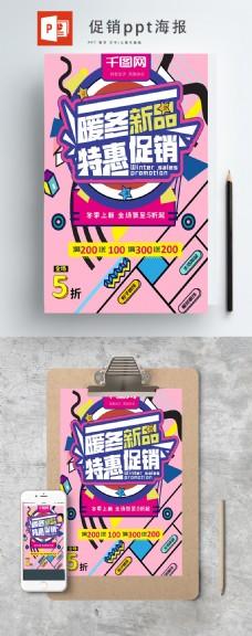 暖冬新品冬季促销ppt海报