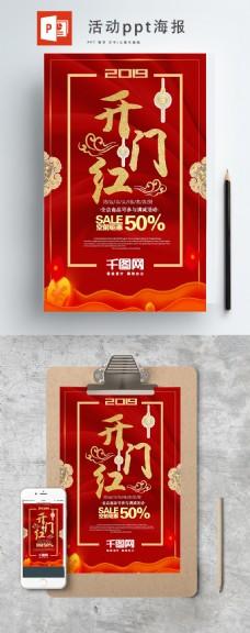 2019红色大气开门红促销ppt海报