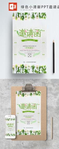 绿色小清新邀请ppt函海报