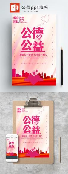 2019大气公德公益ppt海报