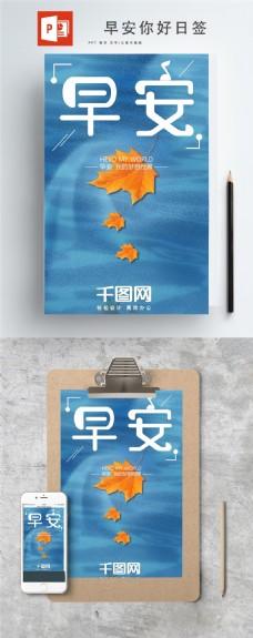 温馨早安插画水波简约ppt海报