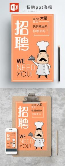 厨师人物插画餐饮招聘ppt海报
