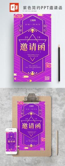 年会紫色简约六边形邀请函ppt
