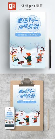 冬季冬日温暖价到促销ppt海报